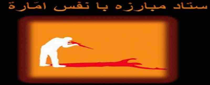 Setade Mobareza Ba Nafse Amarah 28