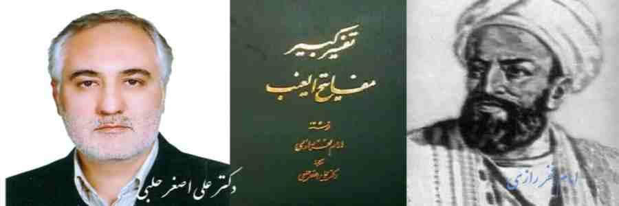 Tafsir Kabir Imam Fakhre Razi and Ali azghare Halabi 17