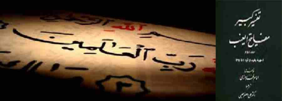 Tafsire Kabir Mafatehul Ghaib 17