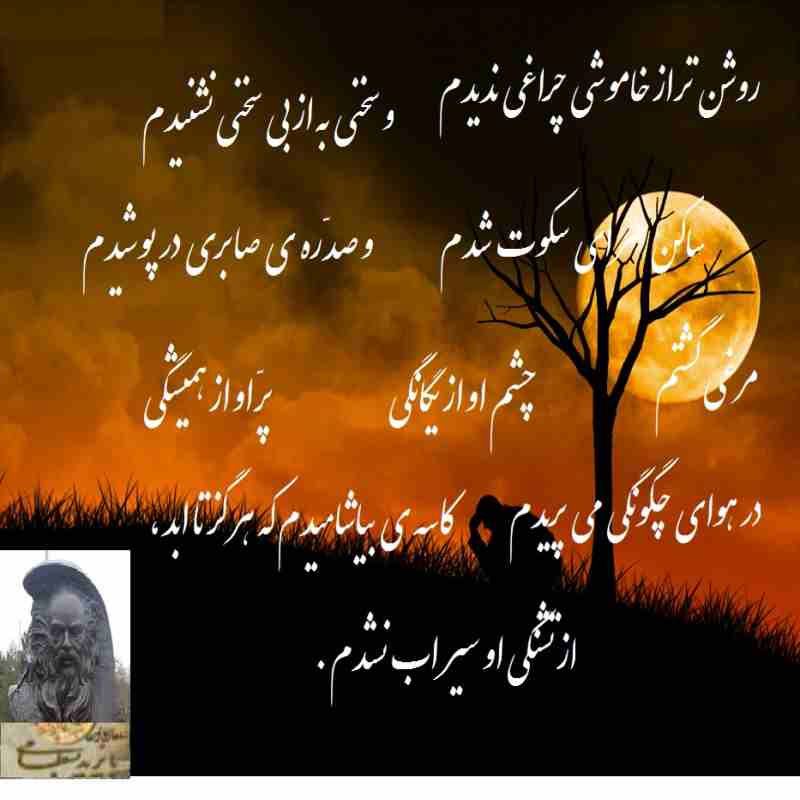 Bayazeid Bustani with poem23A