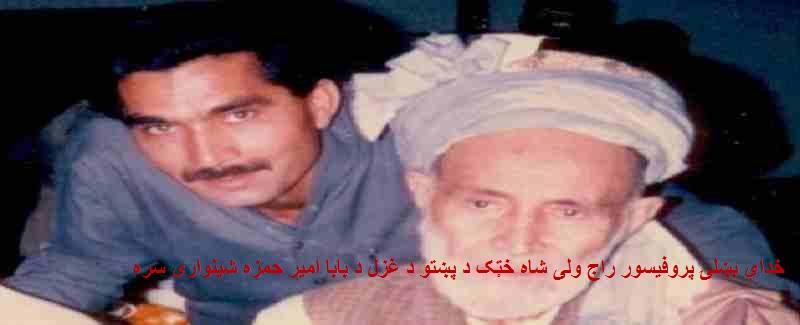 Rajwali shah khatak and Hamza Baba 21