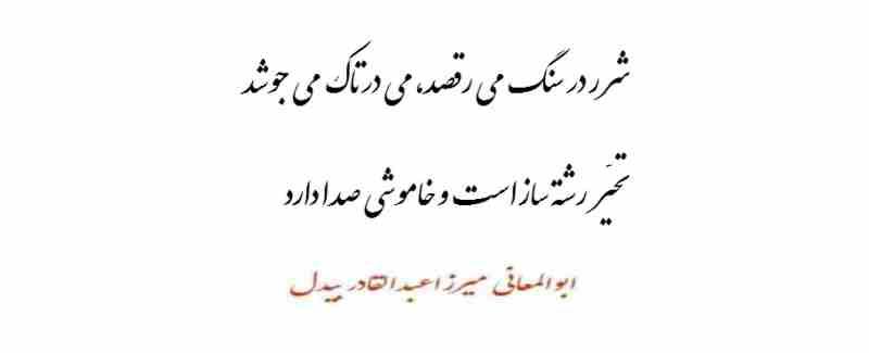 Sharar Dar sang merasad 23