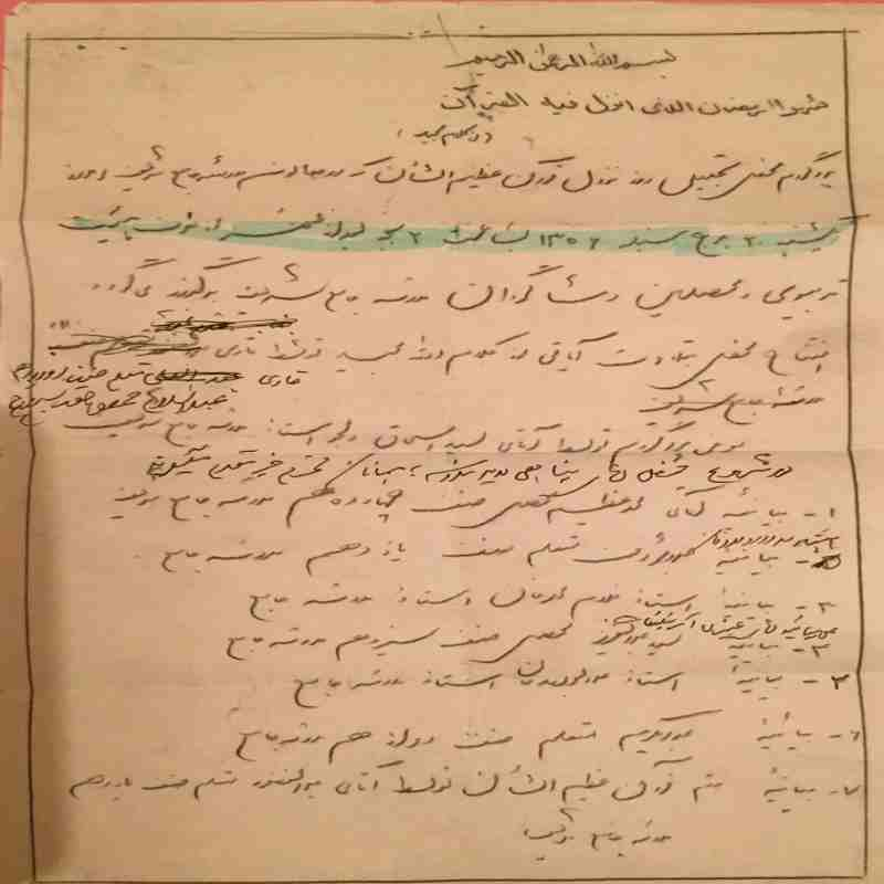 Ustad Deljo Docoment 1356 Herat