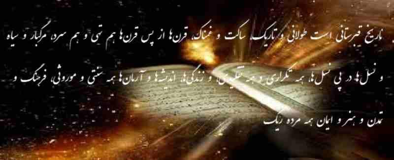 qabrestane Tariekh 06