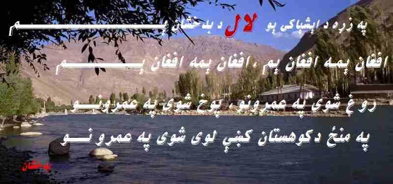 Badakhshan 28