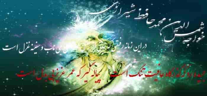 Hafez sherazi Omre aziz 16