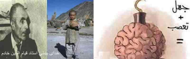 afghanistan Pashtoon cheld 18