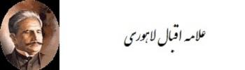 allama Eqbale Lahori 07