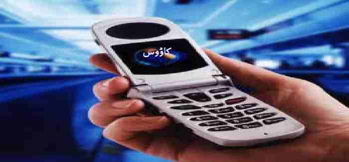 kawoos and My mobail phone14