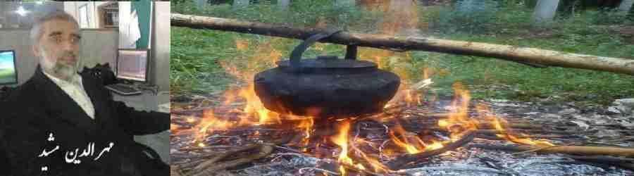 masheed Name tea pot fir 12