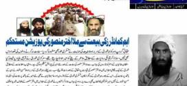 روزنامه امت : با بیعت قوماندانان عمده طالبان موضع امارت ملا اختر محمد منصور مستحکم گردید