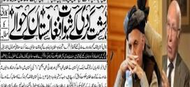 در ملاقات میان سرتاج عزیز مشاور امنیت ملی پاکستان و اشرف غنی چه گذشت ؟