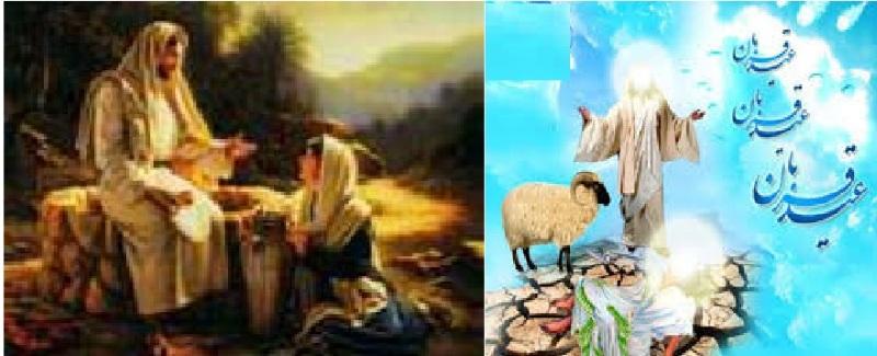eid qorban sonate ebrahemi 21