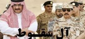 سقوط عربستان اجتناب ناپذیر است!؟