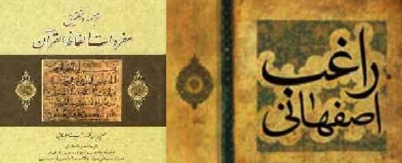 Raghib Esfhani 22