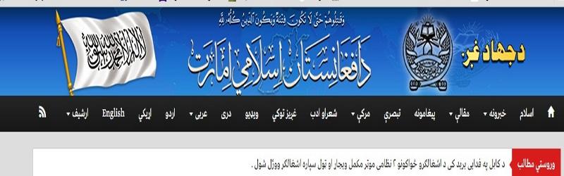 jehad ghag kabul Operation 11