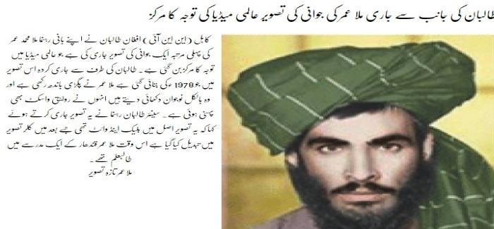 mullah Omar photo 13