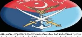 دزد بــــر ســر خـــــود پـــــــر دارد ! افسران استخباراتی پاکستان در جنگ قندز سهم نداشته اند .!!