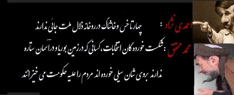 احمدی نژاد ومحقق 13