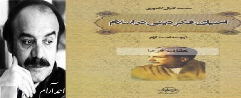 احیای فکردینی اقبال ترجمه احمد آرام