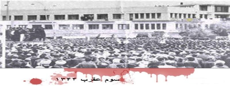 سوم عقرب 1344 تظاهرات