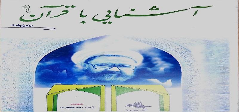 Ashenai Ba Quran Murtaza Mutahari 01