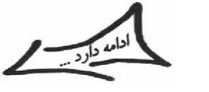 Edama Darad