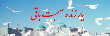 Yar zinda Suhbat Baqi 01