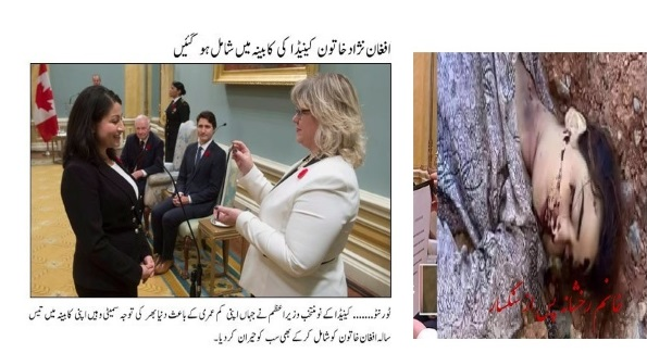 پاکستانی مطبوعات او دپیغلی مریم منصف پر بریالیتوبونو خواشینی او پرسنګسارشوی رخشاني چوپتیا!