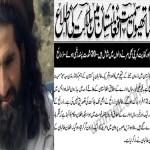 سعید سجنا رهبر دسته تروریستی طالبان پاکستان همراه با نعیم کوچی و دیگران در ولایت خوست ازپا درآمد .