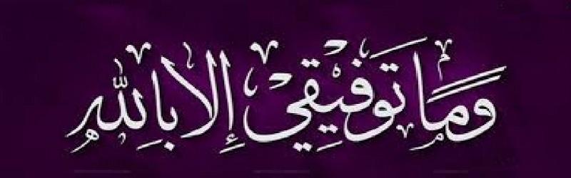 wama Tawfeeqe 13