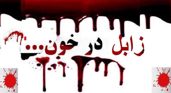 خون و آتش درگلوگاۀ تاریخ !