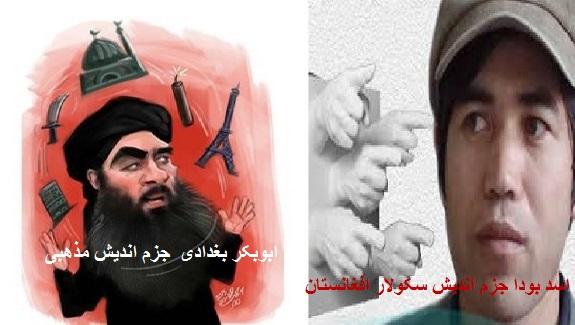 نقاطِ وصل اسد بودا و ابوبکر بغدادی !