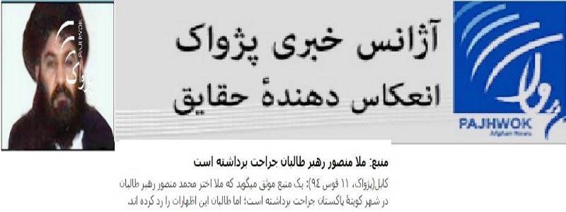 پژواک و خبر مرگ ملا منصور