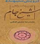 کتاب شیخ جام