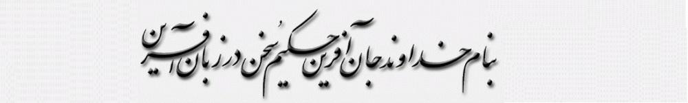 Baname Khodawand 20
