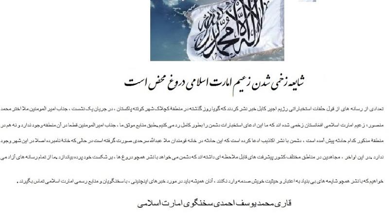 Qari Yosef Ahmadi statment 03