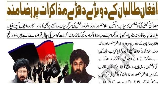پاکستان په افغانستان کی د مصنوعی سولی ته د رسیدو په موخه د طالبانو ګروپونه سره یوځای کوی؟!