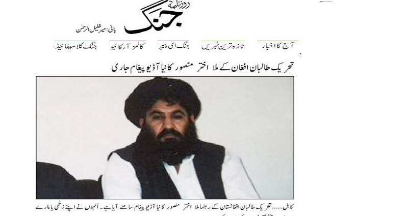 jang news Mullah Akhtar Mansoor Audio 06