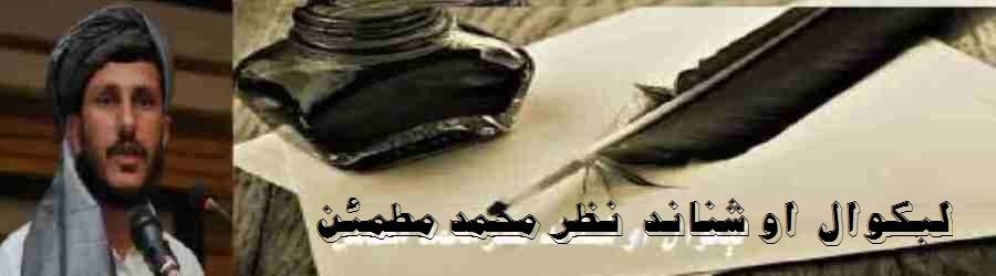 nazar amohamad Motmain 06