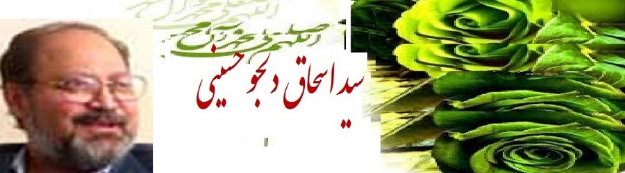 said Eshaq Deljo Hosaenie 23