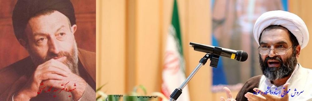سروش محلاتی و سید محمد بهشتی