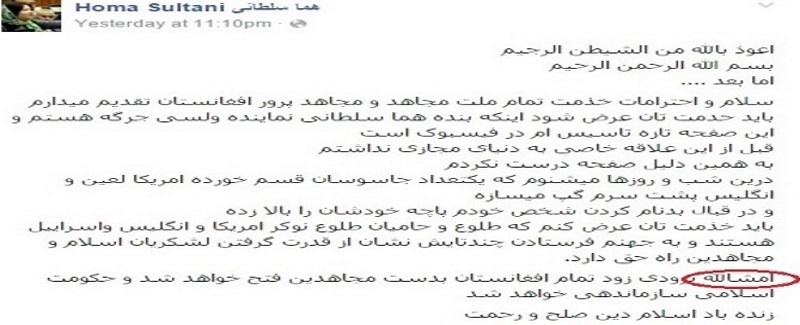 صفحه فیس بک هما سلطانی