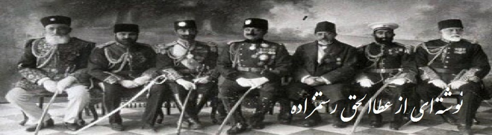Attaulhaq Rustam zadeh Name 06