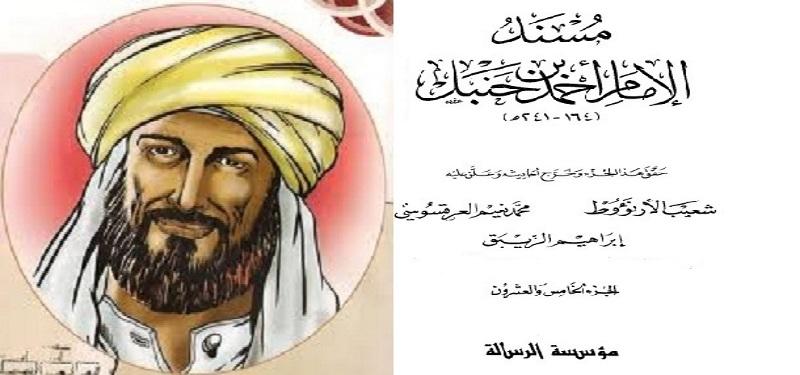 Emam Ahmad Ebne Hanble21