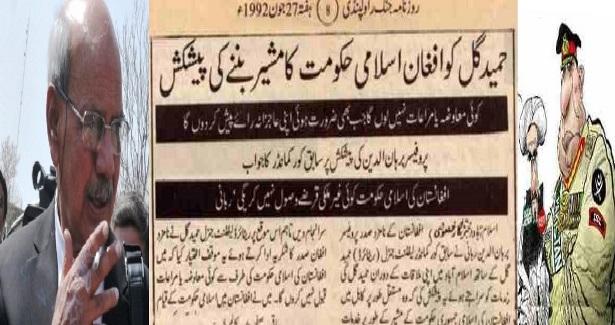 اسد درانی ازجنرالان پاکستان برای اسارت افغانها نقشه می کشد ؟!