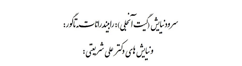 Tagoor and Ali Shariati 15