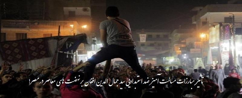 aljaziera Egypt Etelaaf Baray Mashrohyat 13