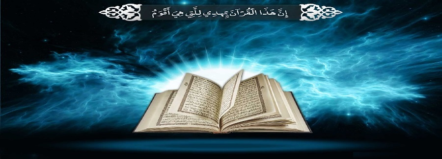quran wa Asre Hazer 05