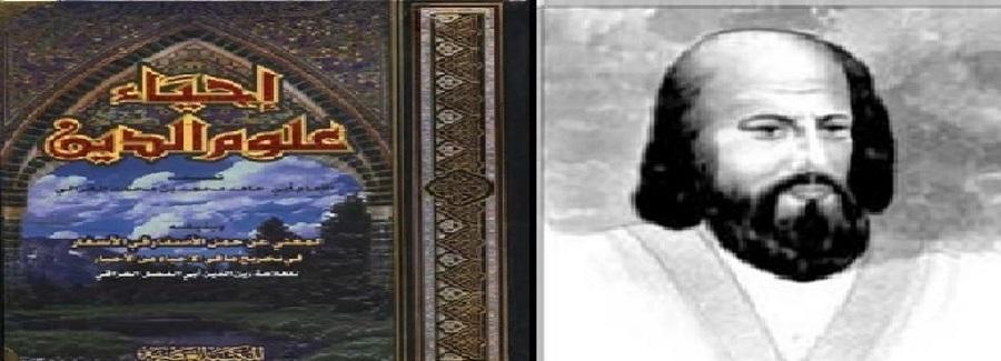 احیأ علوم الدین
